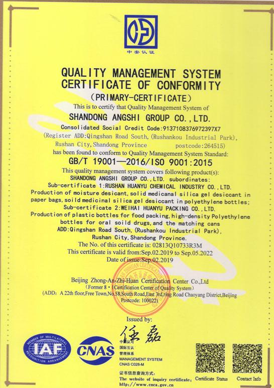 bob软件苹果版集团 质量管理认证