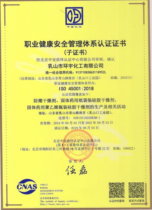 环宇化工 职业健康认证