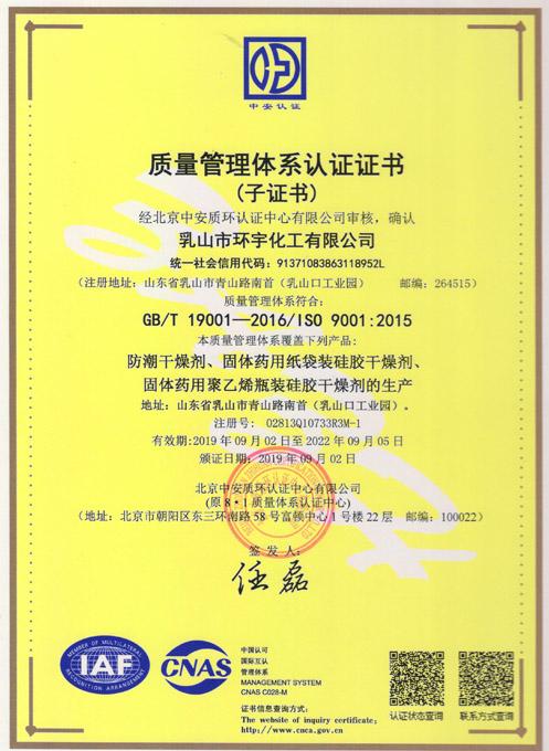 环宇化工 质量管理认证