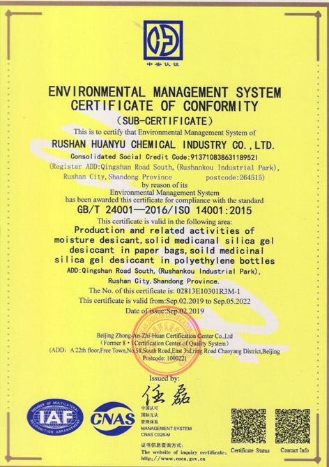 环宇化工 环境管理认证