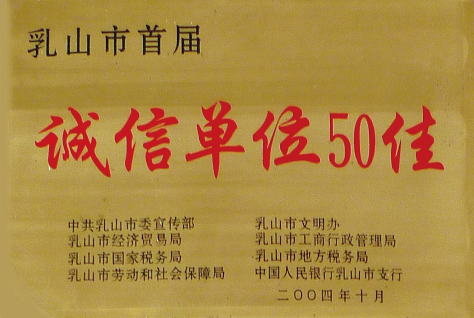 �\(cheng)信�挝�50佳